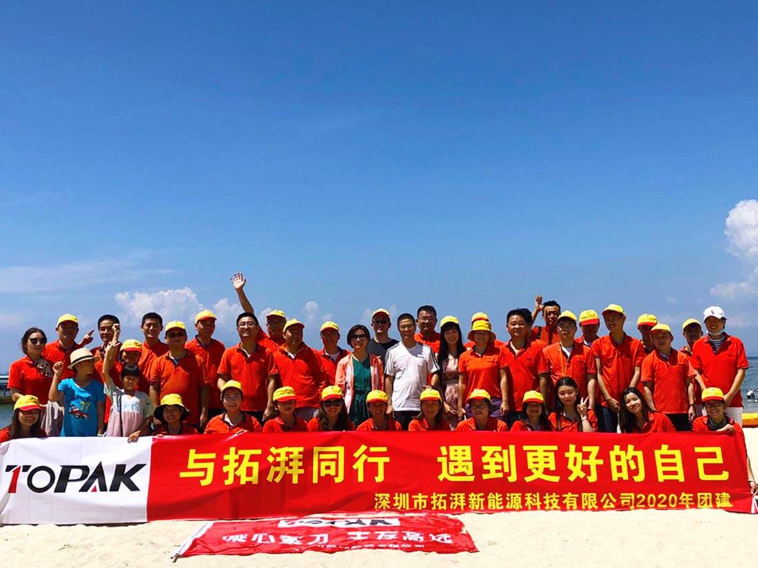 Topak 2020 staff tour in Huizhou-Shenzhen topak new energy technology CO.LTD.